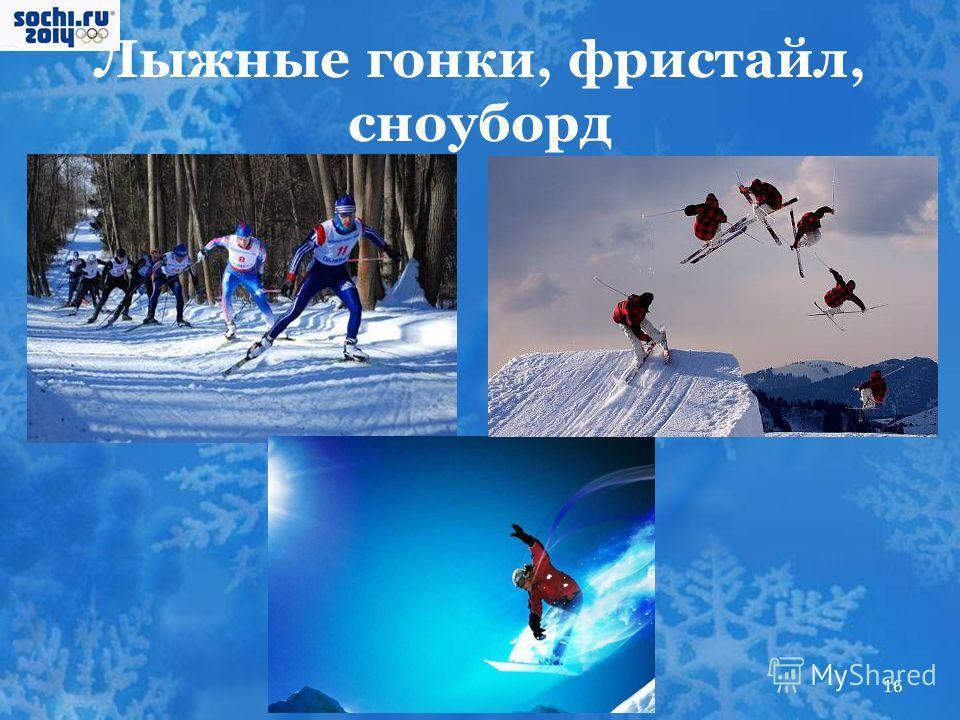 Лыжные гонки, фристайл, сноуборд 16