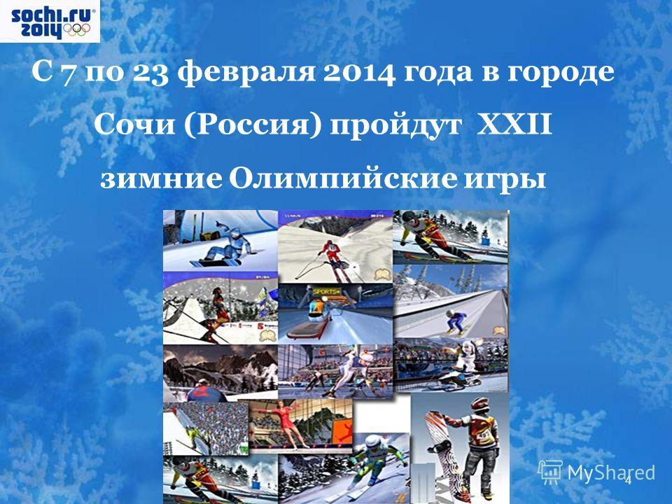 С 7 по 23 февраля 2014 года в городе Сочи (Россия) пройдут XXII зимние Олимпийские игры 4