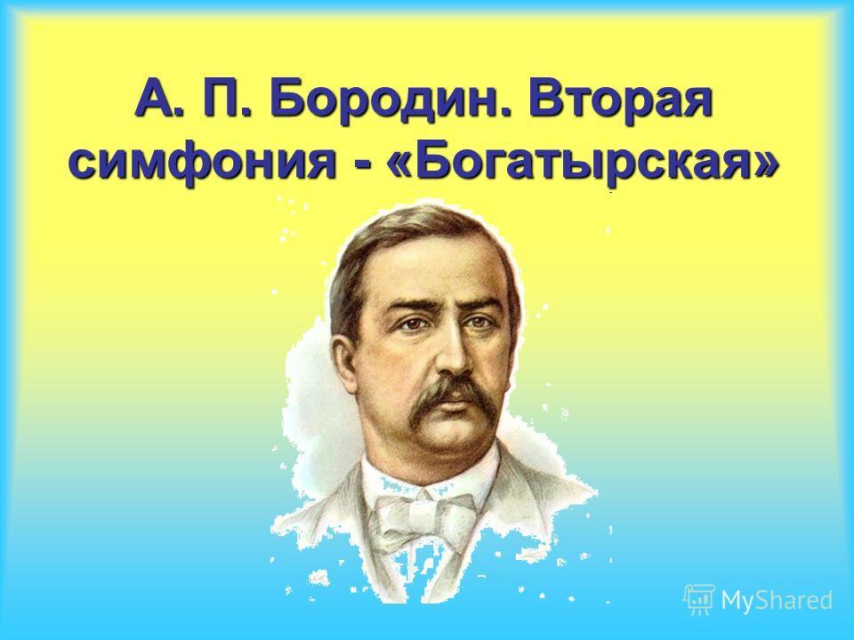 А. П. Бородин. Вторая симфония - «Богатырская»