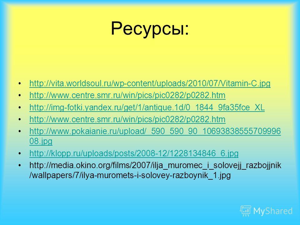 Ресурсы: http://vita.worldsoul.ru/wp-content/uploads/2010/07/Vitamin-C.jpg http://www.centre.smr.ru/win/pics/pic0282/p0282. htm http://img-fotki.yandex.ru/get/1/antique.1d/0_1844_9fa35fce_XL http://www.centre.smr.ru/win/pics/pic0282/p0282. htm http:/