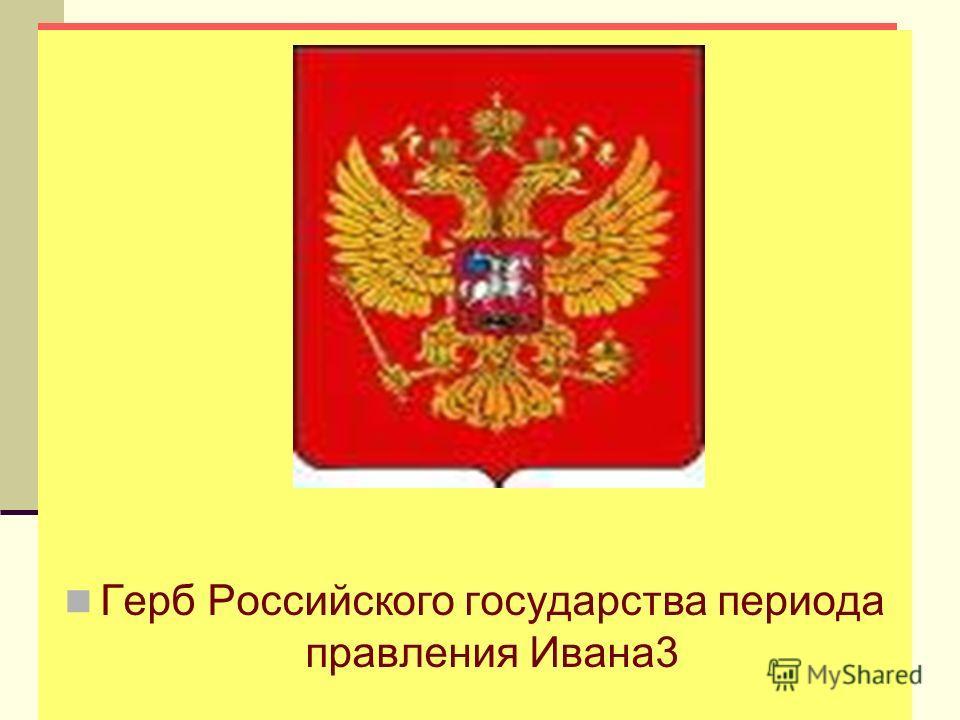 Герб Российского государства периода правления Ивана 3