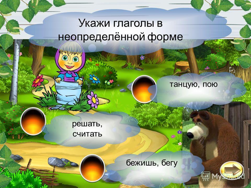 Укажи восклицательное предложение Как красиво в лесу! Котята спали в корзинке. Когда придёт тётя?