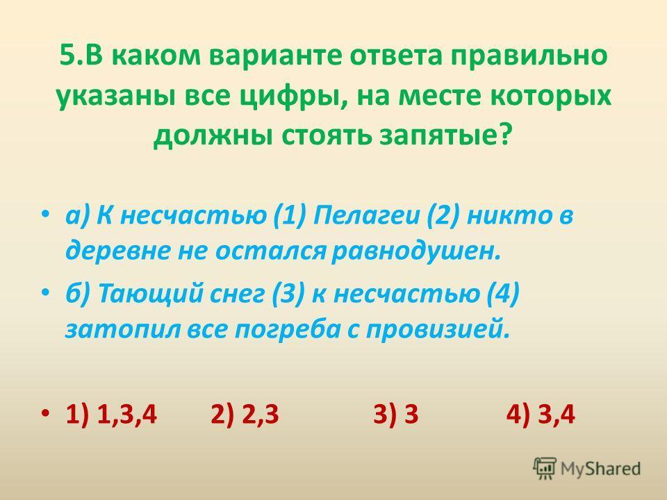 5. В каком варианте ответа правильно указаны все цифры, на месте которых должны стоять запятые? а) К несчастью (1) Пелагеи (2) никто в деревне не остался равнодушен. б) Тающий снег (3) к несчастью (4) затопил все погреба с провизией. 1) 1,3,4 2) 2,3