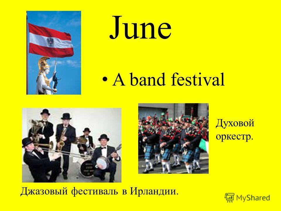 June A band festival Джазовый фестиваль в Ирландии. Духовой оркестр.