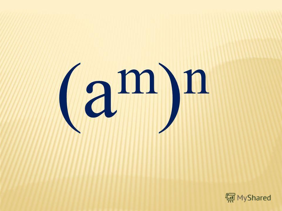 (am)n(am)n
