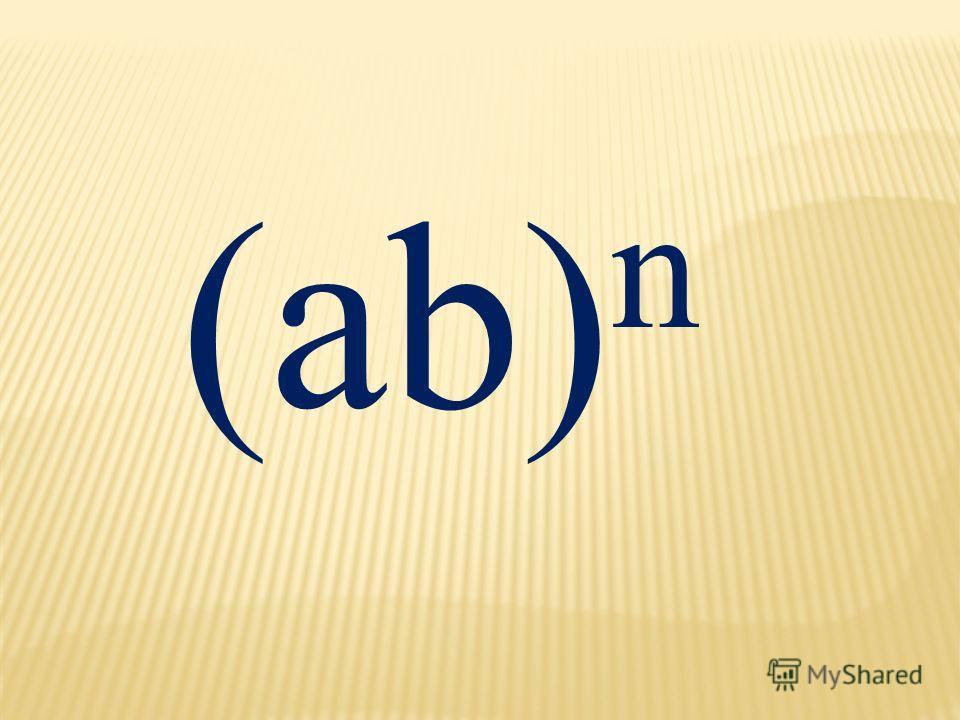 (ab) n
