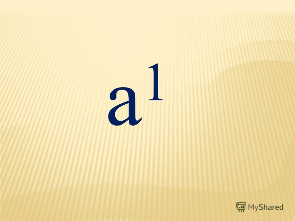 а 1 а 1