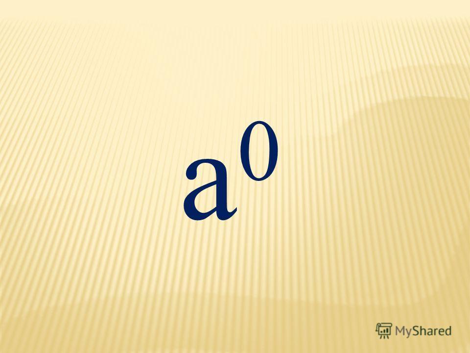 а 0 а 0