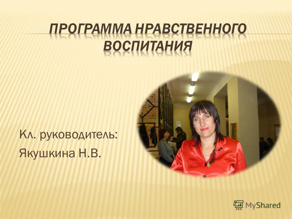 Кл. руководитель: Якушкина Н.В.