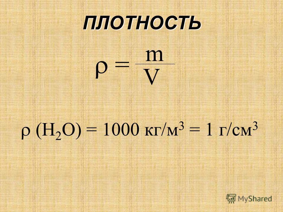 ПЛОТНОСТЬ V m = (Н 2 О) = 1000 кг/м 3 = 1 г/см 3