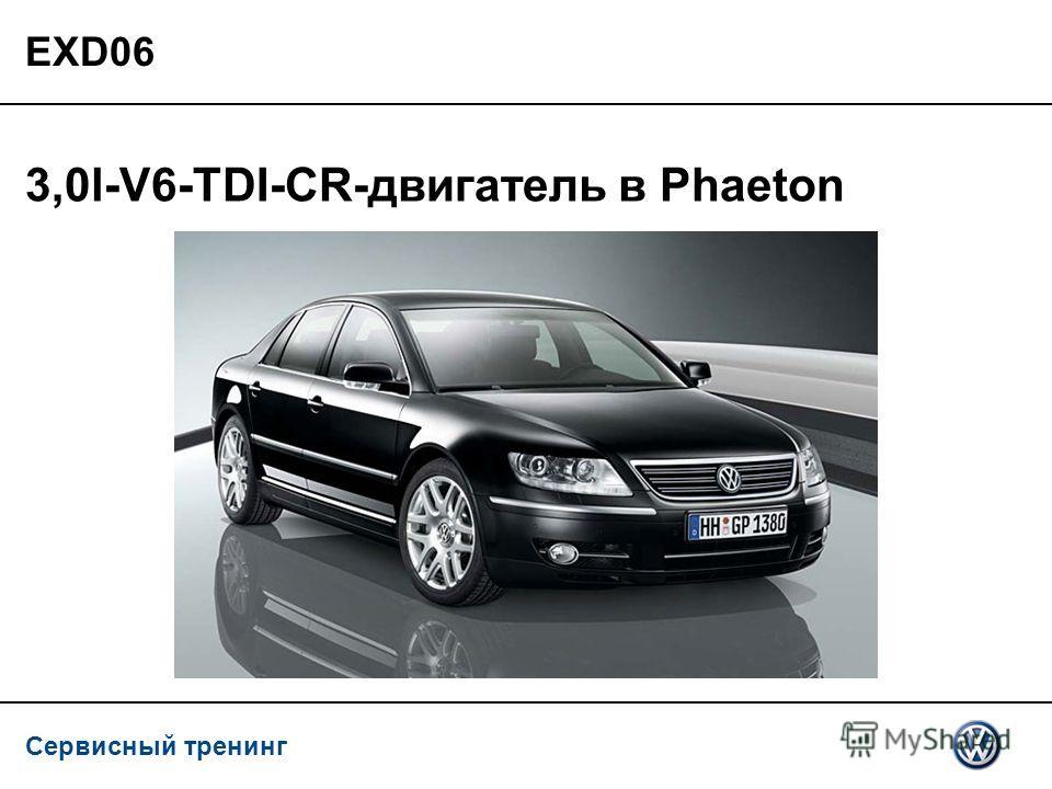 Сервисный тренинг EXD06 3,0l-V6-TDI-CR-двигатель в Phaeton