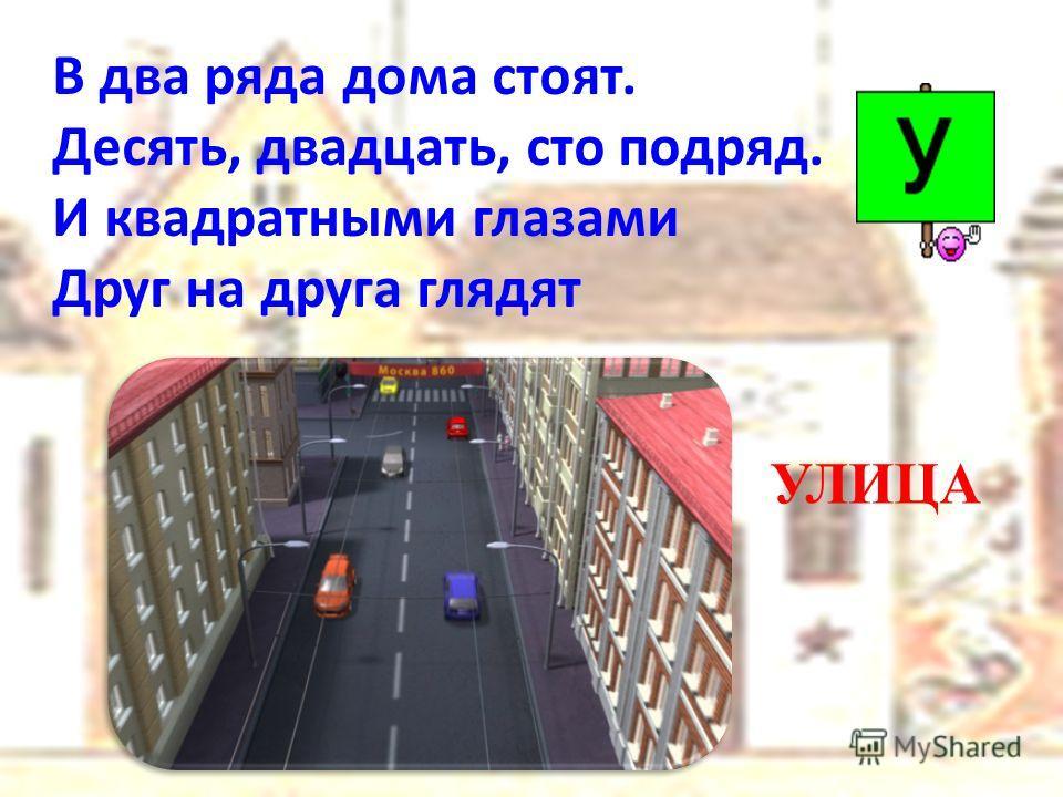 А машина с буквой «У» Быстро не помчится: Новичок – шофёр, Ему Велено учиться…