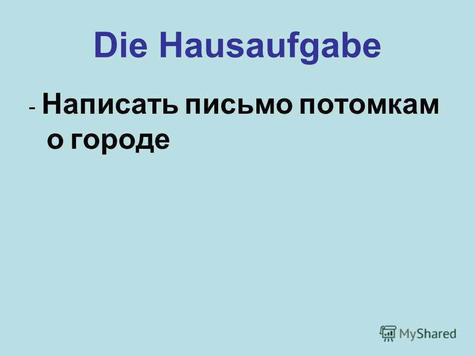 Die Hausaufgabe - Написать письмо потомкам о городе
