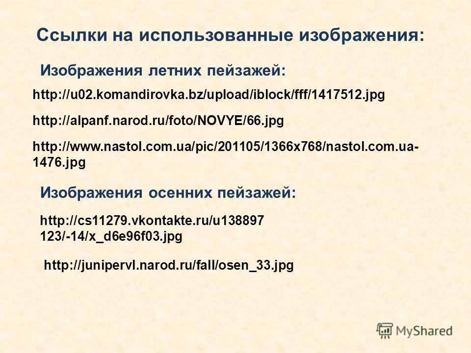 http://u02.komandirovka.bz/upload/iblock/fff/1417512. jpg http://www.nastol.com.ua/pic/201105/1366x768/nastol.com.ua- 1476. jpg http://alpanf.narod.ru/foto/NOVYE/66. jpg http://cs11279.vkontakte.ru/u138897 123/-14/x_d6e96f03. jpg http://junipervl.nar