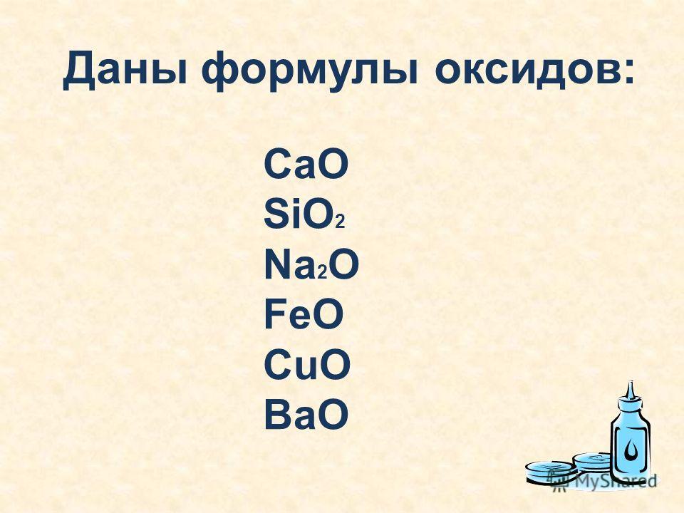 CaO SiO 2 Na 2 O FeO CuO ВаО Даны формулы оксидов: