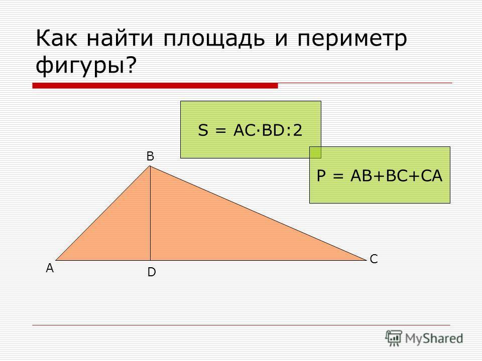 Как найти площадь и периметр фигуры? А B C S = ACBD:2 D P = AB+BC+CA