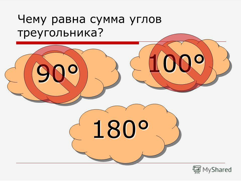 Чему равна сумма углов треугольника? 100° 90° 180°