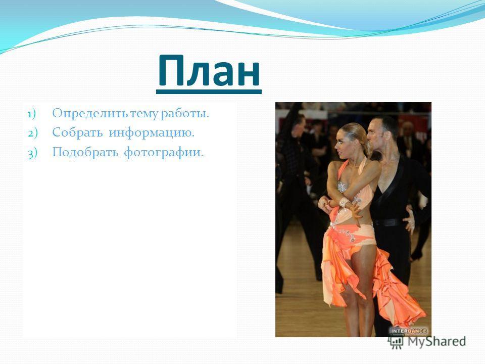 План 1) Определить тему работы. 2) Собрать информацию. 3) Подобрать фотографии.