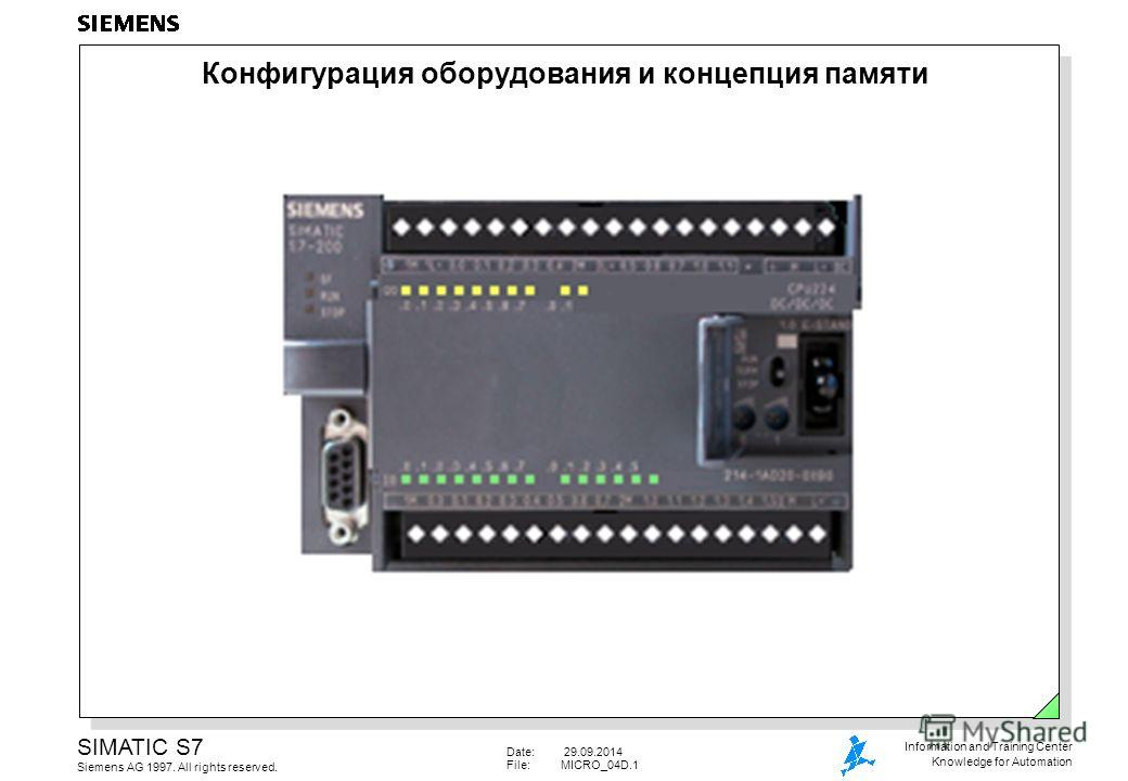 Date: 29.09.2014 File:MICRO_04D.1 SIMATIC S7 Siemens AG 1997. All rights reserved. Information and Training Center Knowledge for Automation Конфигурация оборудования и концепция памяти