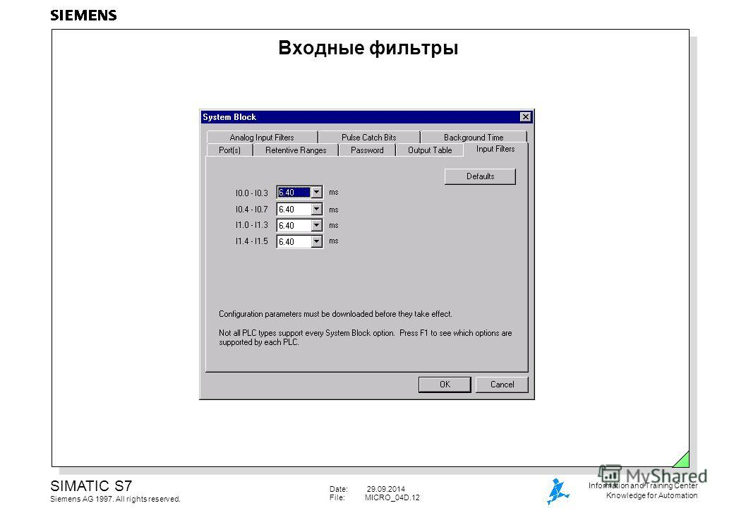 Date: 29.09.2014 File:MICRO_04D.12 SIMATIC S7 Siemens AG 1997. All rights reserved. Information and Training Center Knowledge for Automation Входные фильтры