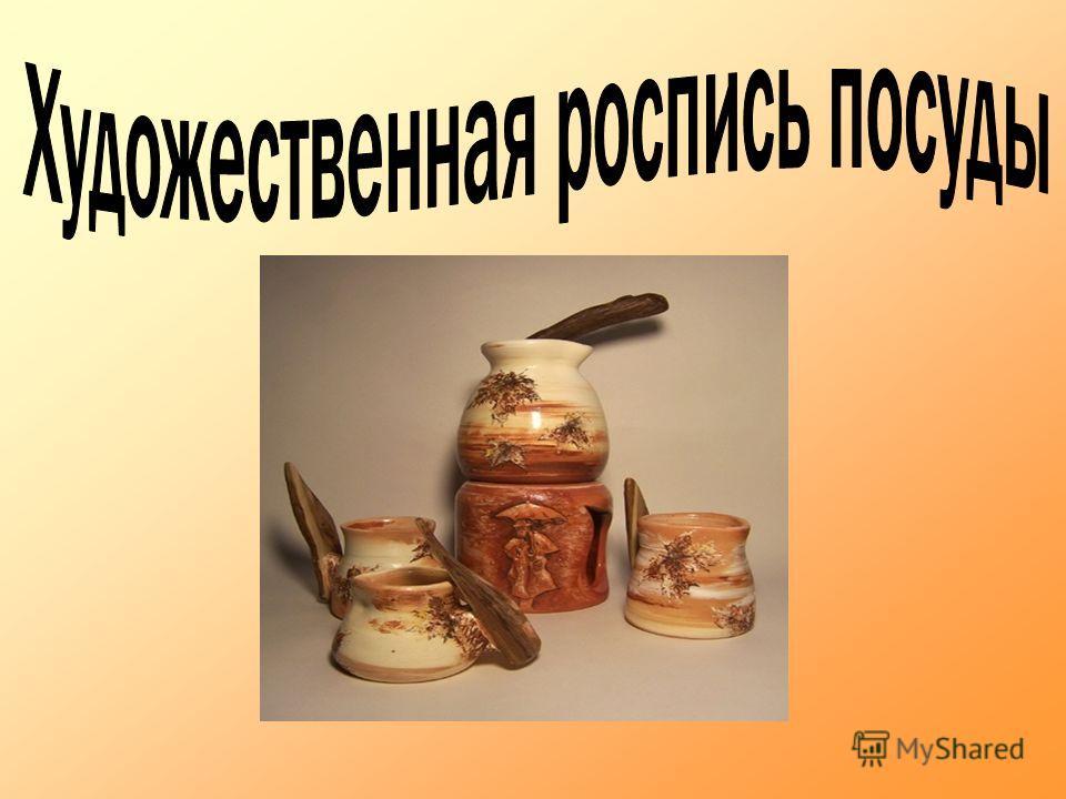 Загадки Тарелка Ложка Чайник Чашка Заварник Посуда