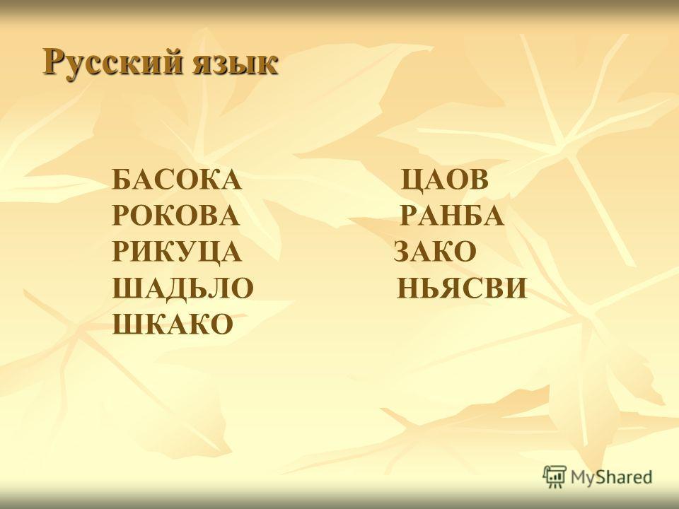 Русский язык БАСОКА ЦАОВ РОКОВА РАНБА РИКУЦА ЗАКО ШАДЬЛО НЬЯСВИ ШКАКО