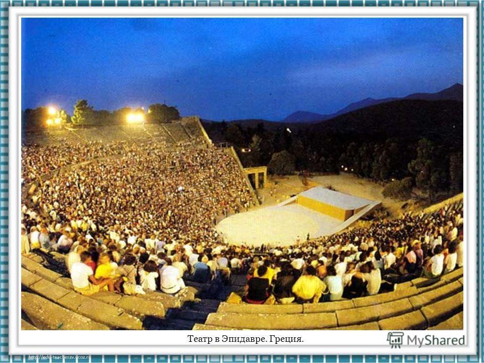 Театр в Эпидавре. Греция.