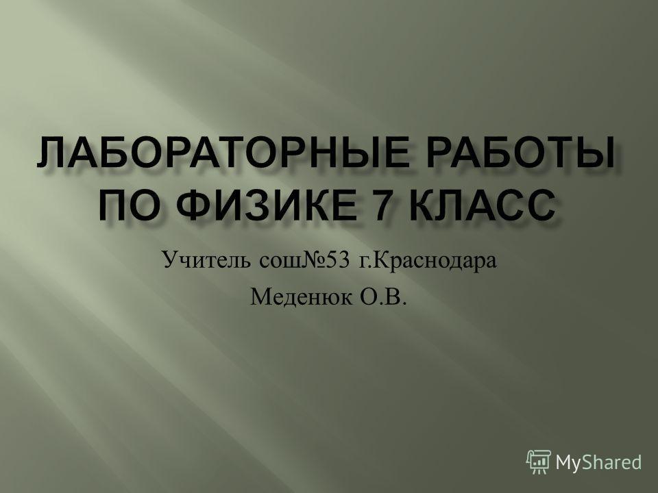 Учитель сош 53 г. Краснодара Меденюк О. В.