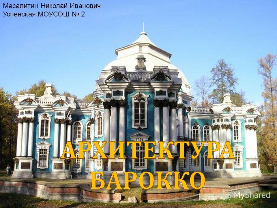 Масалитин Николай Иванович Успенская МОУСОШ 2