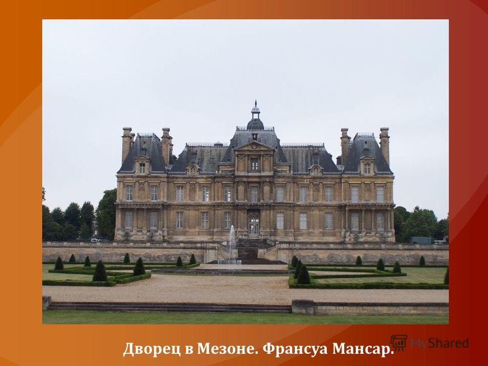 Дворец в Мезоне. Франсуа Мансар.