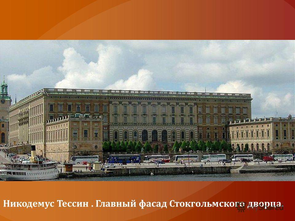 Никодемус Тессин. Главный фасад Стокгольмского дворца.