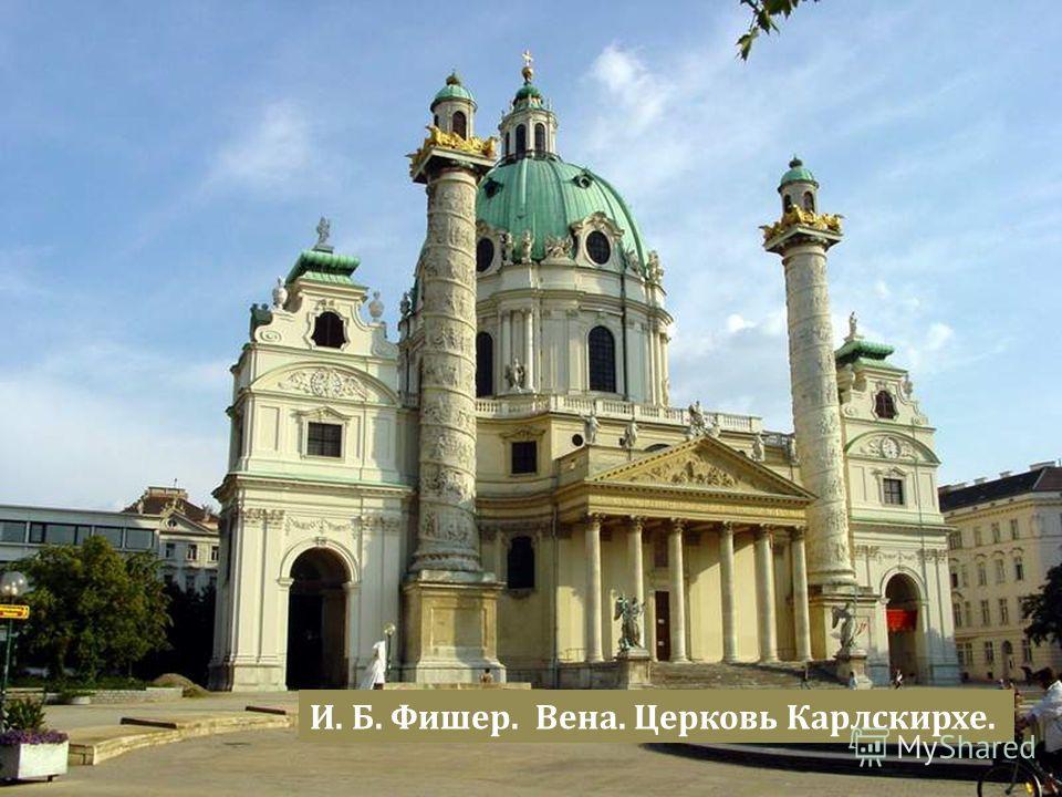 И. Б. Фишер. Вена. Церковь Карлскирхе.
