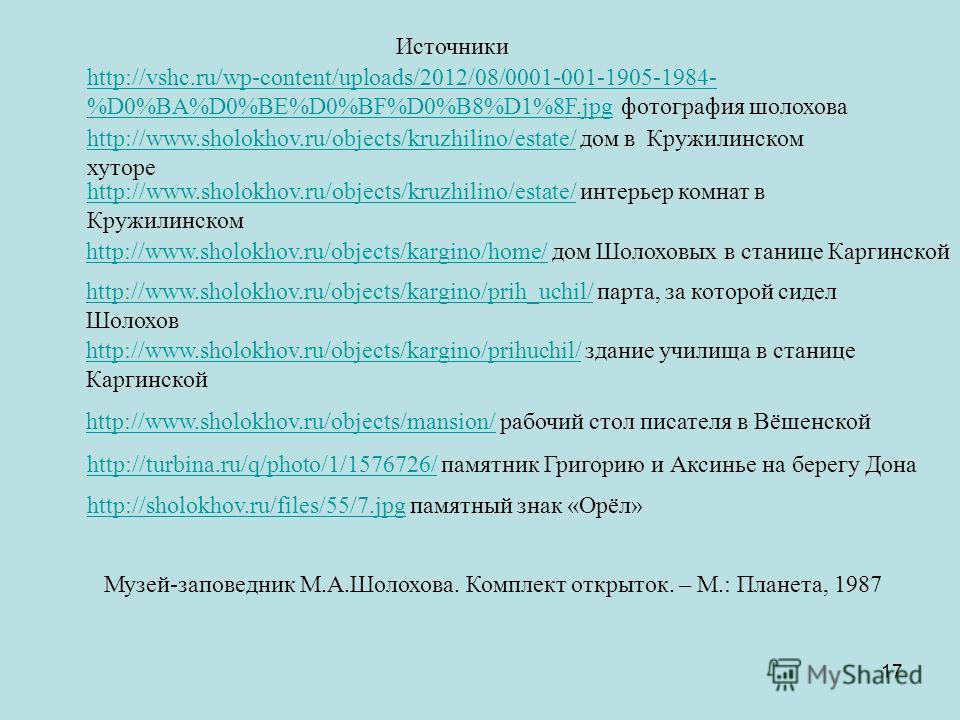 http://www.sholokhov.ru/objects/kruzhilino/estate/http://www.sholokhov.ru/objects/kruzhilino/estate/ интерьер комнат в Кружилинском http://www.sholokhov.ru/objects/kruzhilino/estate/http://www.sholokhov.ru/objects/kruzhilino/estate/ дом в Кружилинско
