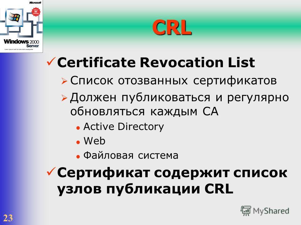 23 CRL Certificate Revocation List Список отозванных сертификатов Должен публиковаться и регулярно обновляться каждым CA Active Directory Web Файловая система Сертификат содержит список узлов публикации CRL