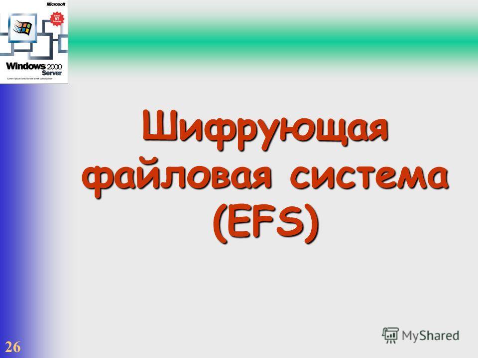 26 Шифрующая файловая система (EFS)