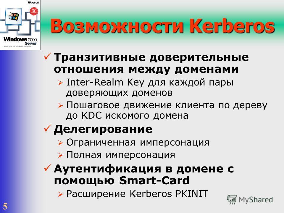 5 Возможности Kerberos Транзитивные доверительные отношения между доменами Inter-Realm Key для каждой пары доверяющих доменов Пошаговое движение клиента по дереву до KDC искомого домена Делегирование Ограниченная имперсонация Полная имперсонация Ауте