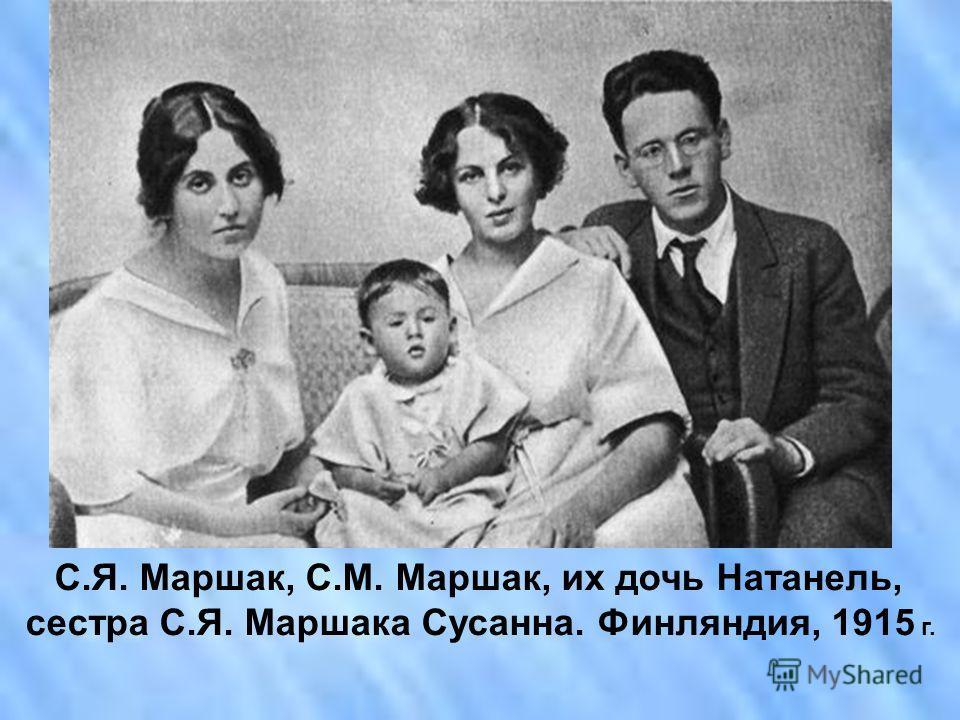 С.Я. Маршак, С.М. Маршак, их дочь Натанель, сестра С.Я. Маршака Сусанна. Финляндия, 1915 г.