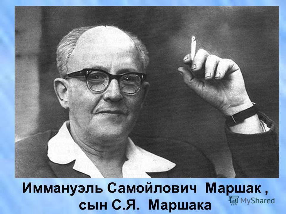 Иммануэль Самойлович Маршак, сын С.Я. Маршака