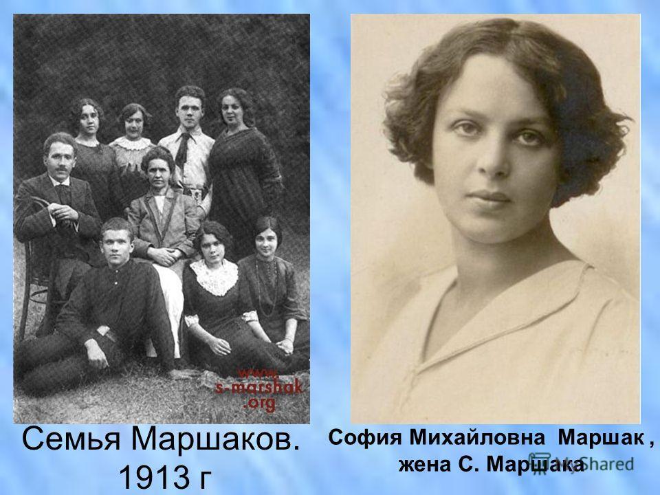 Семья Маршаков. 1913 г София Михайловна Маршак, жена С. Маршака