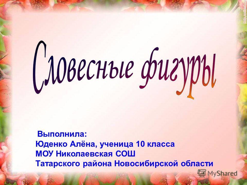 Выполнила: Юденко Алёна, ученица 10 класса МОУ Николаевская СОШ Татарского района Новосибирской области
