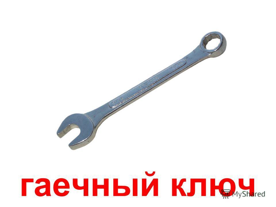 гаечный ключ