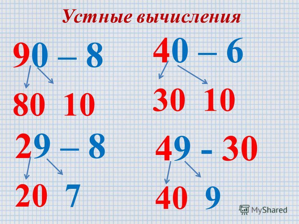 Устные вычисления 90 – 8 80 10 40 – 6 30 10 29 – 8 20 7 49 - 30 40 9