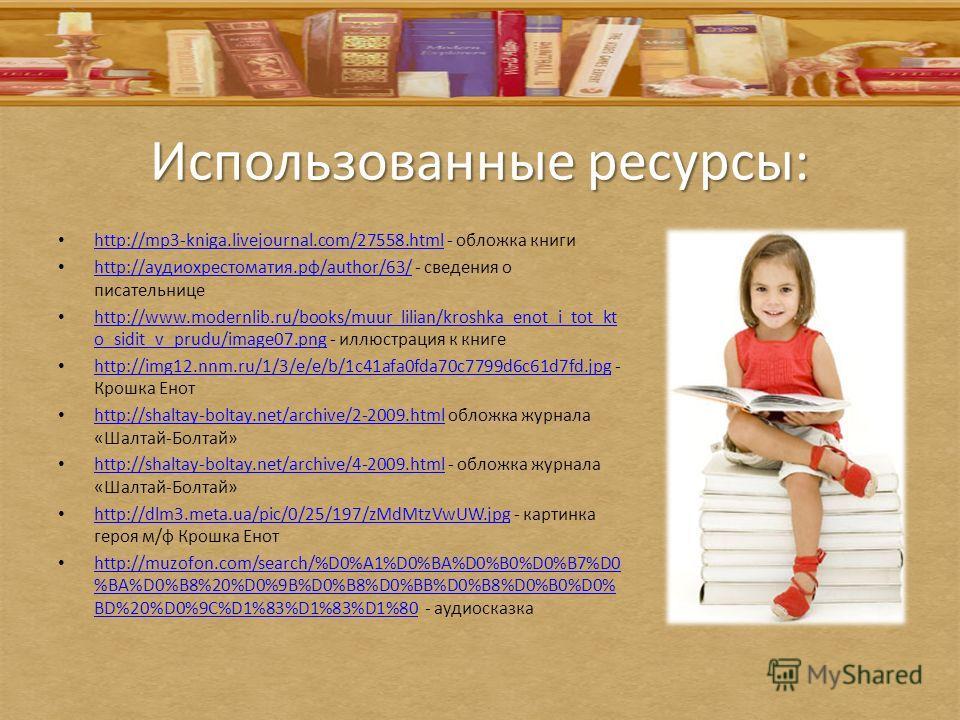 Использованные ресурсы: http://mp3-kniga.livejournal.com/27558. html - обложка книги http://mp3-kniga.livejournal.com/27558. html http://аудиохрестоматия.рф/author/63/ - сведения о писательнице http://аудиохрестоматия.рф/author/63/ http://www.modernl