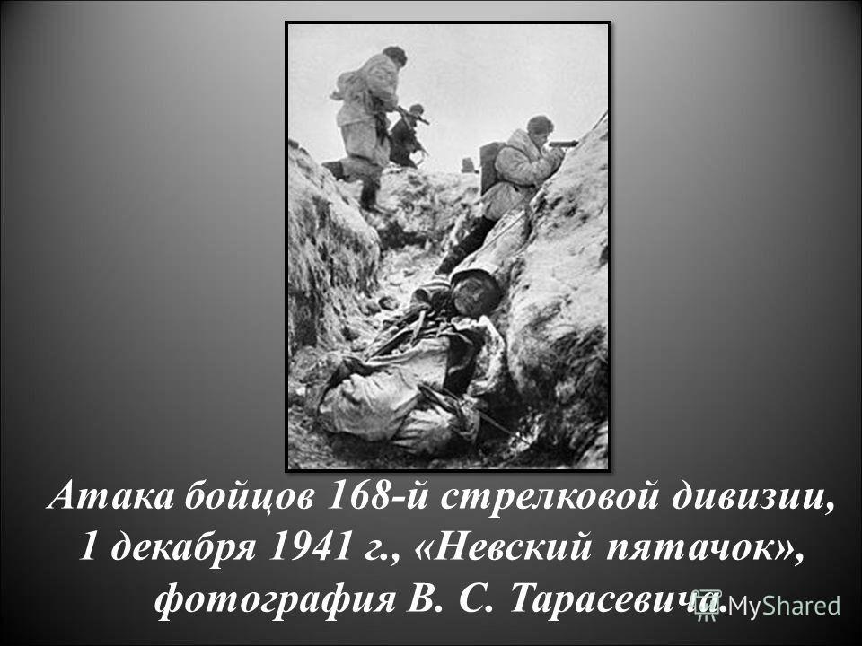 Атака бойцов 168-й стрелковой дивизии, 1 декабря 1941 г., «Невский пятачок», фотография В. С. Тарасевича.