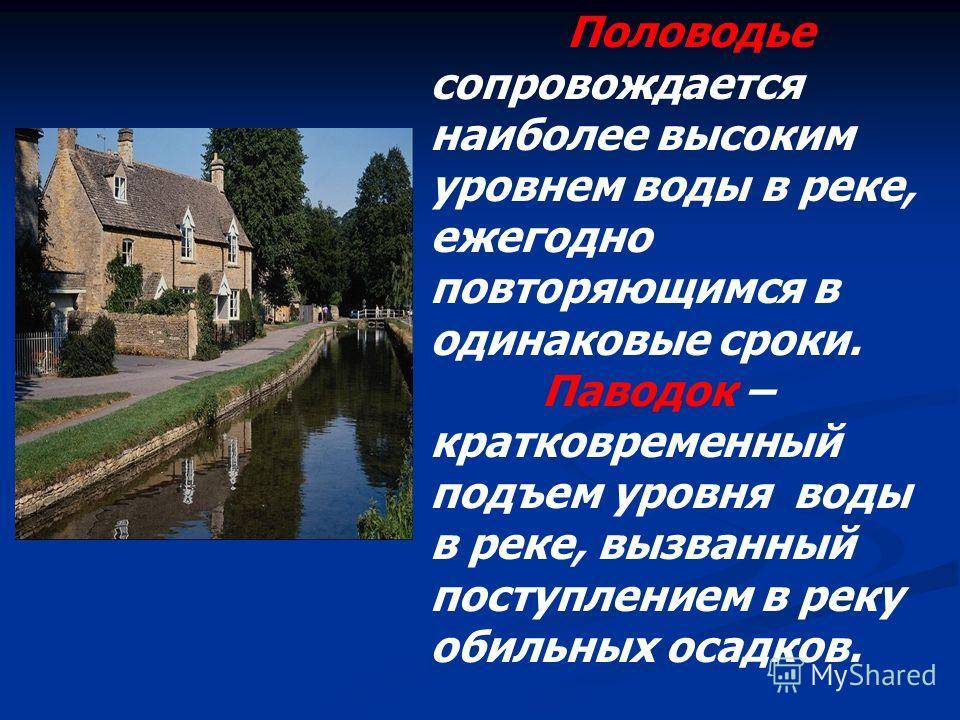 В нашей стране различают по водному режиму три группы рек: *с весенним половодьем, *с летним половодьем, *с паводочным режимом.