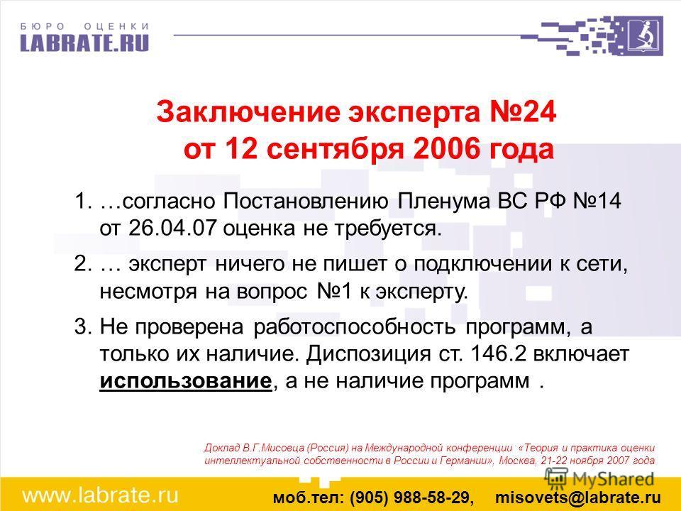 Заключение эксперта 24 от 12 сентября 2006 года 1.…согласно Постановлению Пленума ВС РФ 14 от 26.04.07 оценка не требуется. 2.… эксперт ничего не пишет о подключении к сети, несмотря на вопрос 1 к эксперту. 3. Не проверена работоспособность программ,
