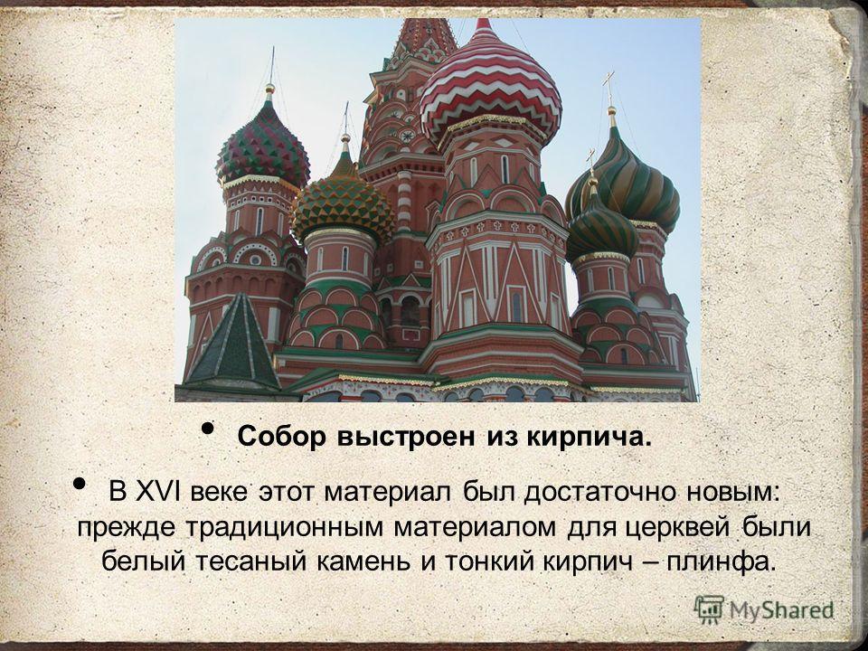 Собор выстроен из кирпича. В XVI веке этот материал был достаточно новым: прежде традиционным материалом для церквей были белый тесаный камень и тонкий кирпич – плинфа.