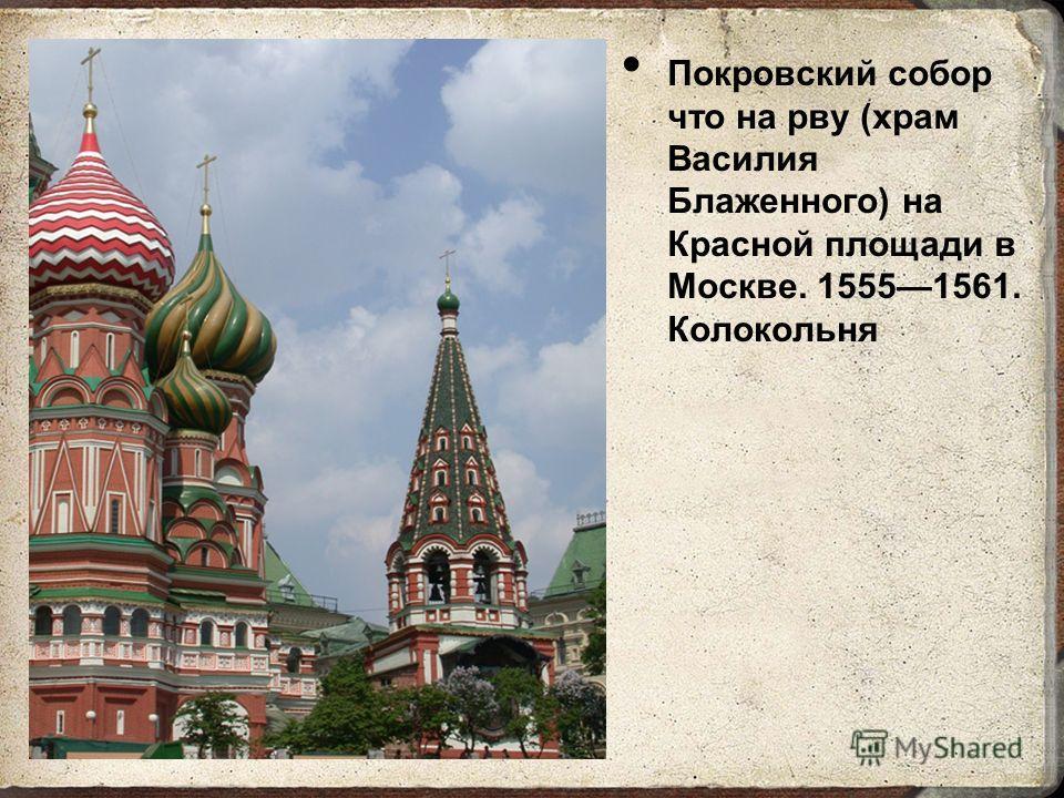 Покровский собор что на рву (храм Василия Блаженного) на Красной площади в Москве. 15551561. Колокольня