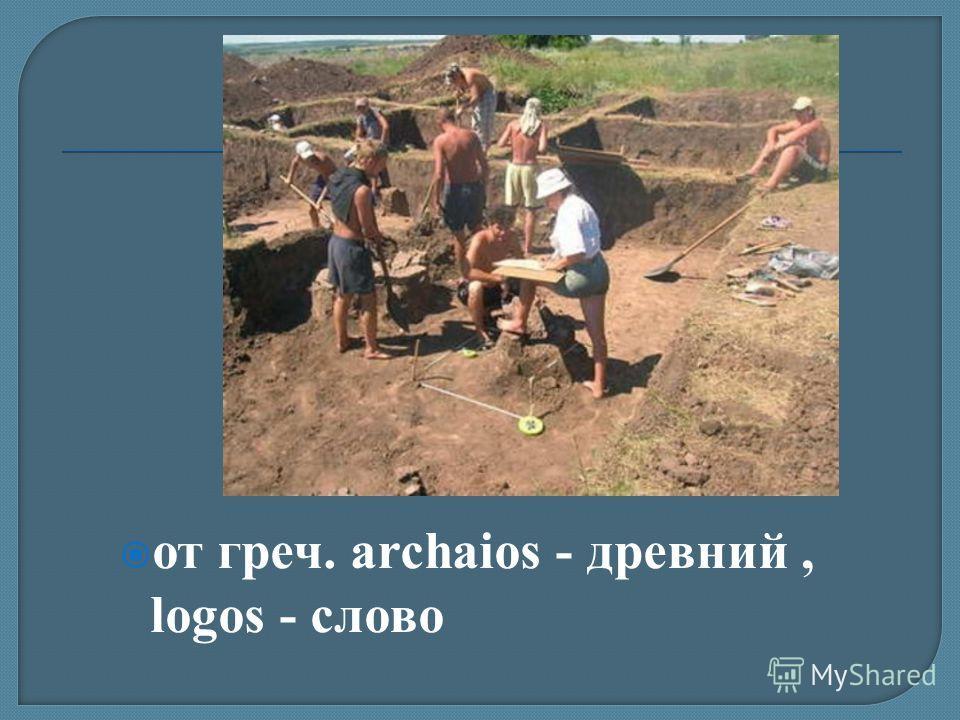 от греч. archaios - древний, logos - слово