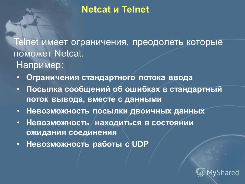 Что такое Netcat? Netcat - это утилита, которая позволяет читать и записывать данные по сети с использованием протоколов TCP или UDP. Возможности netcat : Работа с входящими и исходящими TCP или UDP соединениями, использующими любые порты Выполнение